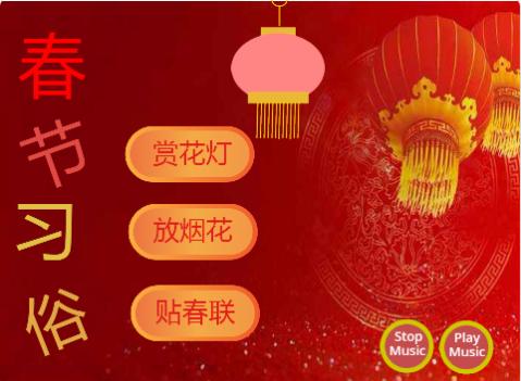 mind+冬季挑战赛  春节习俗
