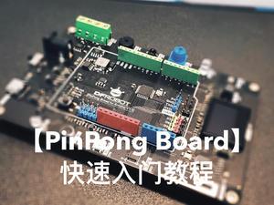 【PinPong Board】PinPong Board快速入门教程(1)第一个blink程序