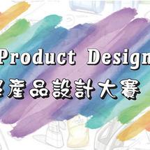 其他平台创客作品推荐:全港中小學產品設計大賽