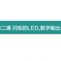 Arduino创客作品推荐:Arduino轻松学Mixly编程第2课闪烁的LED