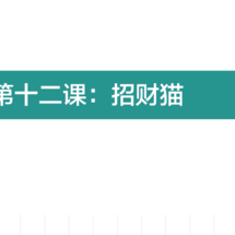 Arduino创客作品推荐:Arduino轻松学Mixly编程第12课招财猫