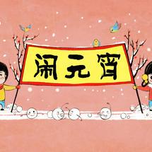 Mind+冬季挑战赛创客大赛:元宵节,闹元宵,吃汤圆
