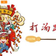 云上新春创客大赛:云上新春 记忆中的年味儿——景颇族(打汤跌)