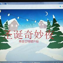 创客主题圣诞节:圣诞奇妙夜