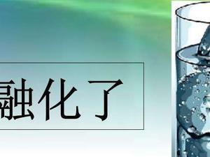 #科学实验探究#+冰融化了