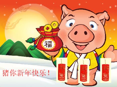 猪你新年快乐