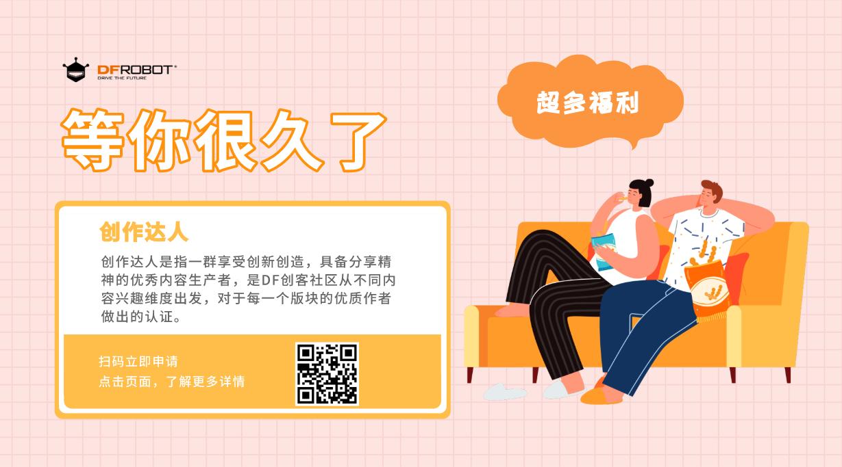 DF创客社区创作达人认证申请