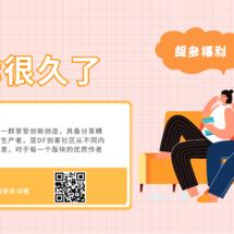 创客主题其他主题:DF创客社区创作达人认证申请