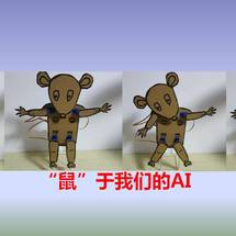 Mind+创客作品推荐:可AI的老鼠
