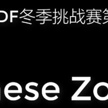 DF冬季AI挑战赛创客大赛:Chinese Zodiac