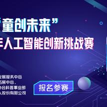 """创客主题人工智能:第三届""""童创未来""""全国青少年人工智能创新挑战赛通知"""