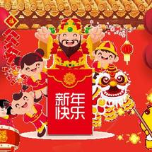 云上新春创客大赛:记忆中的的年味——舞狮