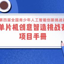 创客主题物联网:【赛事资讯】单片机创意智造挑战赛项目手册