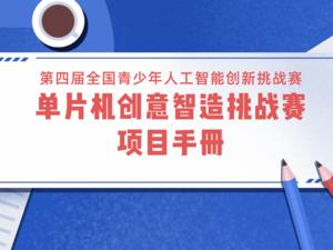 【赛事资讯】单片机创意智造挑战赛项目手册