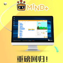 Mind+冬季挑战赛创客大赛:2019,一起mind+