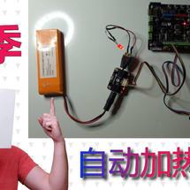 【暖冬行动】+冬季自动加热器
