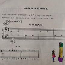 创客主题音乐:挑战二:Mind+幼儿钢琴辅助训练器
