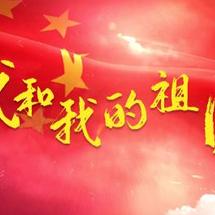 国庆花车活动创客大赛:祖国70华诞,我为祖国献礼