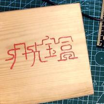 Arduino创客作品推荐:【PinPong Board】月光宝盒自动开启!!(缓缓的状态)