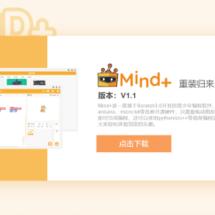 Mind+创客教程推荐:Boson for microbit入门教程(基于Mind+)