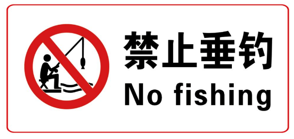 保护小鱼大行动