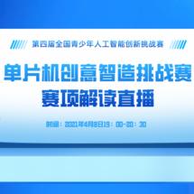 创客主题物联网:【赛事资讯】单片机创意制造挑战赛赛项解读直播