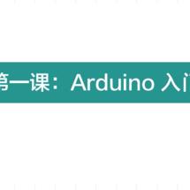 创客主题其他主题:Arduino轻松学Mixly编程第1课入门基础介绍:软件及驱动安装