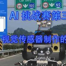 DF冬季AI挑战赛创客大赛:【AI挑战赛第三轮】基于AI 视觉传感器制作的自动驾驶系统