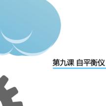 micro:bit创客教程推荐:micro:bit和 MIND+造物粒子入门教程 第九课 自平衡仪