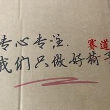"""麦昆机器人创客作品推荐:""""秋名山""""赛道来一个~~"""