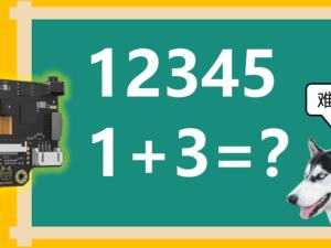【教哈有方】我教二哈学数学