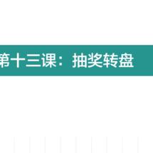Arduino创客作品推荐:Arduino轻松学Mixly编程第13课抽奖转盘