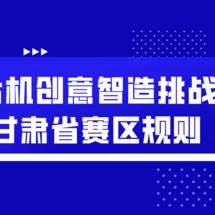Arduino创客作品推荐:【赛事资讯】单片机创意智造挑战赛甘肃省赛区规则