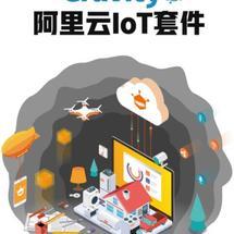 创客主题物联网:IoT套件测评:开箱剖析