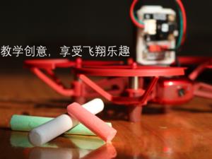 """""""我兔""""飞行员TT ——基于大疆TT无人机套件的项目化学习(项目概述)"""