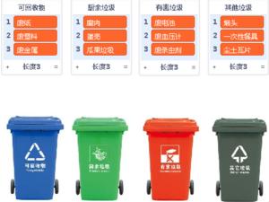 语音识别垃圾分类助手