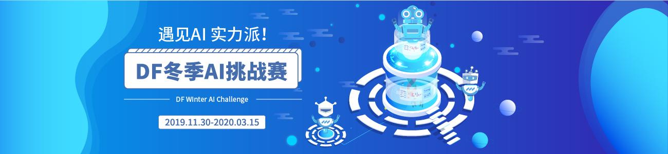 遇见AI,实力派!——DF冬季AI挑战赛