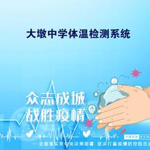 DF冬季AI挑战赛创客大赛:【2020】人工智能自动体温检测系统