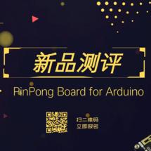 DFRobot创客作品推荐:PinPong Board新品测评