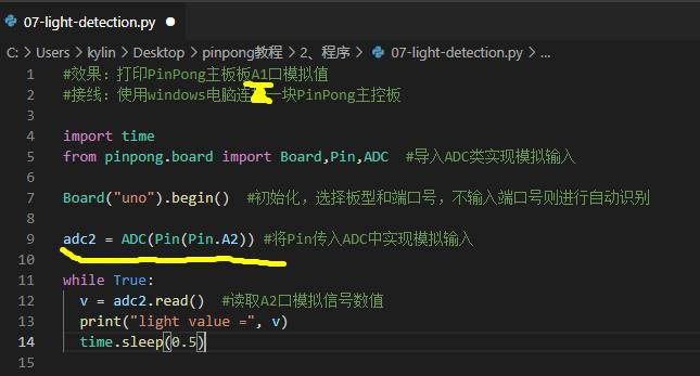 【PinPong Board】测评2:用代码舞动pinpong板