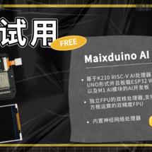 创客主题人工智能:Maixduino AI 开发套件免费试用