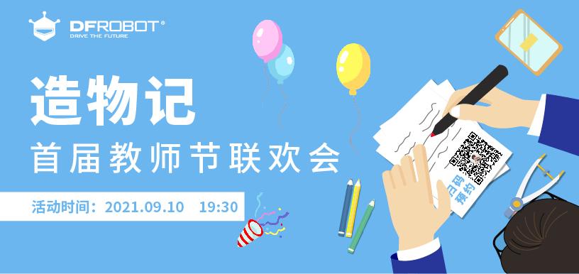 【活动预告】造物记首届教师节联欢派对正式开启