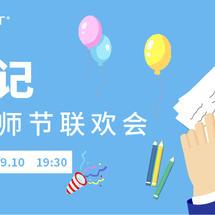 DFRobot创客作品推荐:【活动预告】造物记首届教师节联欢派对正式开启
