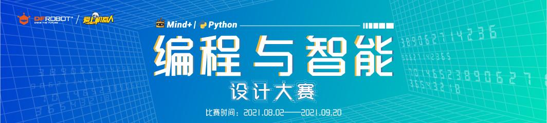 Mind+Python编程与智能设计大赛