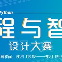 创客主题人工智能:Mind+Python编程与智能设计大赛