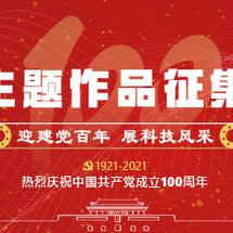 "Arduino创客作品推荐:庆祝建党100周年 | ""迎建党百年,展科技风采""创意主题作品征集"