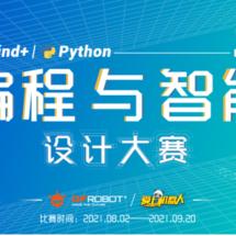 Mind+Python编程与智能设计大赛创客大赛:【Mind+Python】我爱唱红歌