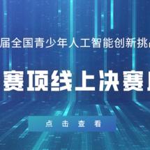Arduino创客作品推荐:【赛事资讯】第四届全国青少年人工智能创新挑战赛部分赛项线上决赛启事