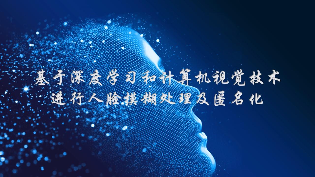 【Mind+Python】基于深度学习和计算机视觉技术进行人脸模糊处理及匿名化