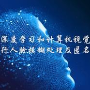 DFRobot-Makelog造物记精选项目推荐【Mind+Python】基于深度学习和计算机视觉技术进行人脸模糊处理及匿名化